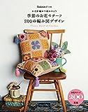 かぎ針編みで咲かせよう 季節のお花モチーフ 200の編み図デザイン