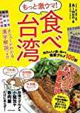 もっと激ウマ! 食べ台湾 地元の人が通い詰める最愛グルメ100軒 画像