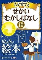 心を育てる せかいむかしばなし19 アンデルセン童話 絵のない絵本 (<CD>)