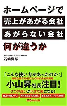 [石嶋洋平]のホームページで売上があがる会社、あがらない会社、何が違うか
