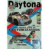 Daytona (デイトナ) 2019年2月号 Vol.332