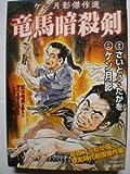 竜馬暗殺剣 / ケン月影 のシリーズ情報を見る