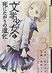 """""""文学少女""""と死にたがりの道化 3 (ガンガンコミックスJOKER)"""