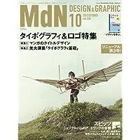 月刊MdN 2013年 10月号(特集:マンガのタイトルデザイン)  [雑誌]