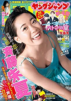 週刊ヤングジャンプ 2018年43号 [Weekly Young Jump 2018 43], manga, download, free