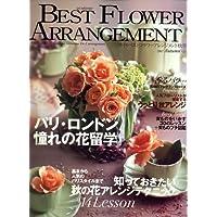 BEST FLOWER ARRANGEMENT (ベストフラワーアレンジメント) 2007年 10月号 [雑誌]