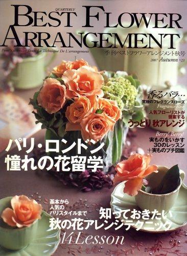 BEST FLOWER ARRANGEMENT (ベストフラワーアレンジメント) 2007年 10月号 [雑誌] フォーシーズンズプレス