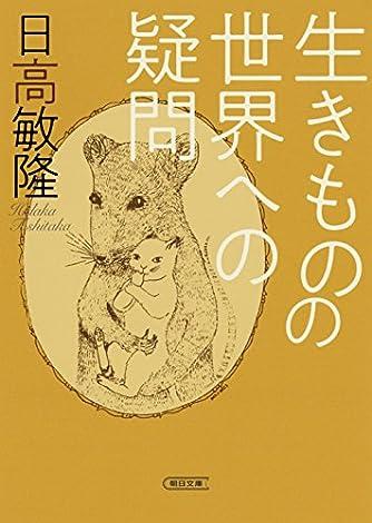 生きものの世界への疑問 (朝日文庫)