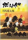 燃えよ剣 上 [単行本] / 司馬 遼太郎 (著); 文藝春秋 (刊)