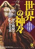 世界の神々が2時間でわかる本---壮大なる神話の世界へようこそ! (KAWADE夢文庫) 画像