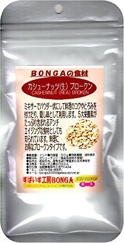 「カシューナッツブロークン(生)」【100g】使いやすいご家庭タイプ。お得な調理用。料理にこくをだします。送料無料でポスト投函!!