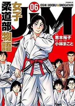 [恵本裕子x小林まこと] JJM 女子柔道部物語 第01-06巻