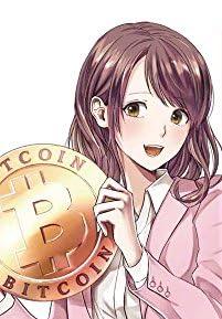 マンガでわかるビットコインと仮想通貨