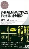 外資系とMBAに学んだ「先を読む」会話術 (PHPビジネス新書)