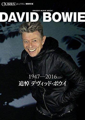 【追悼緊急出版】CROSSBEAT Special Edition 増補改訂版 デヴィッド・ボウイ (シンコー・ミュージックMOOK)の詳細を見る