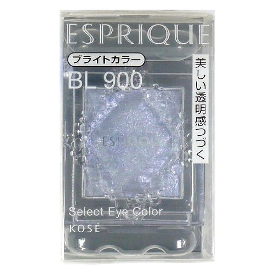 セージ確かにブルコーセー エスプリーク セレクト アイカラー 【詰め替え用】 BL900 (在庫)