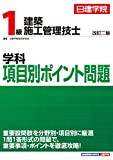1級建築施工管理技士 学科項目別ポイント問題 改訂二版
