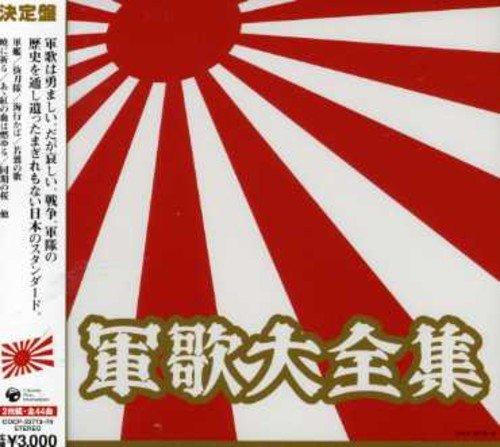 軍歌大全集 - ARRAY(0x121707c8)
