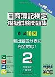 日商簿記検定 模擬試験問題集2級【平成28年度版】
