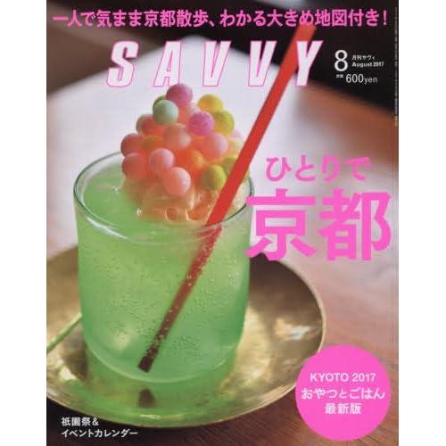 SAVVY(サヴィ) 2017年 08 月号 [雑誌]