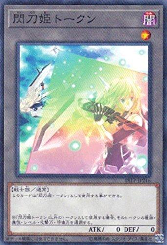 遊戯王 / 閃刀姫トークン(ノーマル) / 18TP-JP216 / トーナメントパック2018 V...