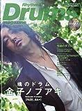 Rhythm & Drums magazine (リズム アンド ドラムマガジン) 2010年 07月号 (CD付き)[雑誌]