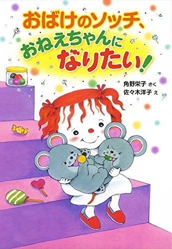 おばけのソッチ、おねえちゃんになりたい! (ポプラ社の新・小さな童話)の詳細を見る