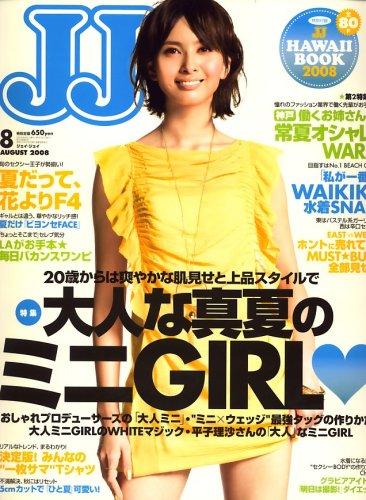 JJ (ジェィジェィ) 2008年 08月号 [雑誌]
