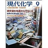 現代化学 2011年 09月号 [雑誌]