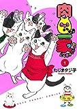 肉Q一家(1) (ねこぱんちコミックス)