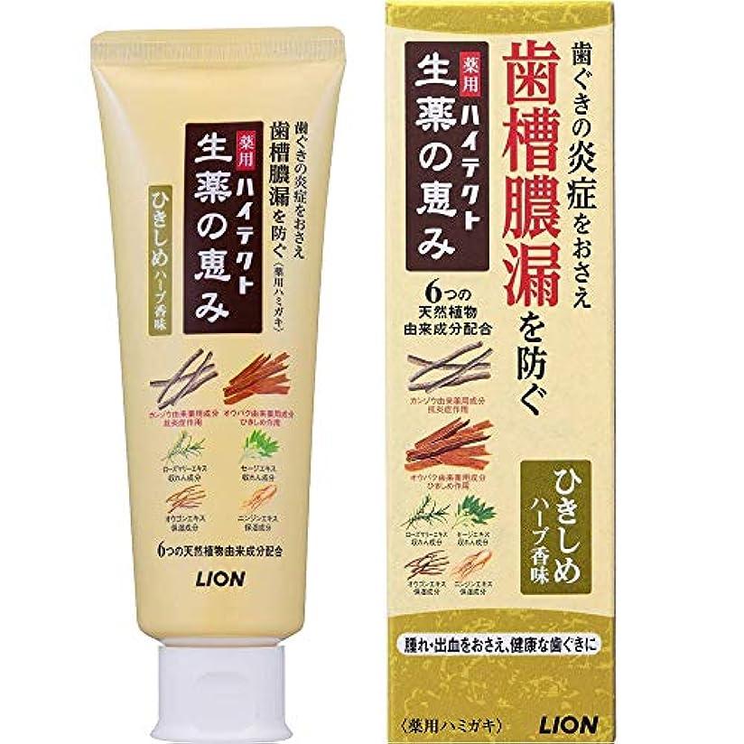 接地悪化させる円形薬用ハイテクト生薬の恵み ひきしめハーブ香味 90g (医薬部外品)