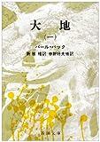 大地 (1) (新潮文庫) 画像