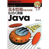 らくらく突破 Java―基本情報技術者試験 (情報処理技術者試験)