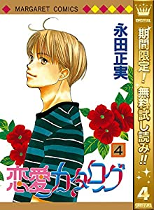 恋愛カタログ【期間限定無料】 4 (マーガレットコミックスDIGITAL)