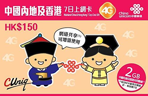 中国聯通香港「 中国 本土31省と 香港 7日間 2GB 上網 Data通信 専用 プリペイド / SIMカード 」
