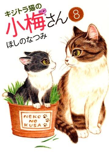 キジトラ猫の小梅さん 8 (ねこぱんちコミックス)の詳細を見る