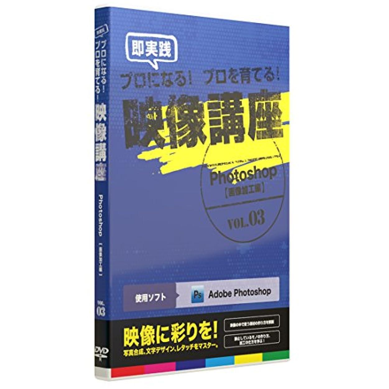 確認するアイザック宿題プロになるプロを育てる映像講座 Photoshop【画像加工編】Vol.3