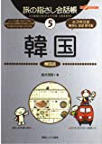 旅の指さし会話帳〈5〉韓国 (ここ以外のどこかへ!)