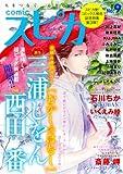 comicスピカ No.9 (書籍扱いコミックス)