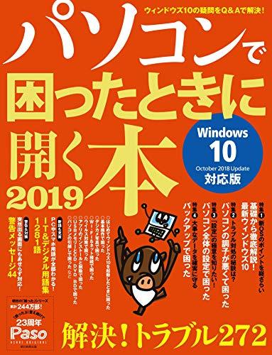 パソコンで困ったときに開く本 2019 (アサヒオリジナル)