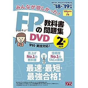 みんなが欲しかった! FPの教科書・問題集DVD 2級・AFP 2018-2019年 (みんなが欲しかった! シリーズ)