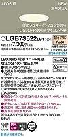パナソニック(Panasonic) ベースダウンライト LGB73622LB1 集光 調光可能 電球色