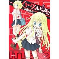 ハーフでいっとこ コミック 1-4巻セット (バンブーコミックス WINセレクション)