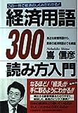 経済用語300―読み方入門 この一冊で経済のしくみがわかる!
