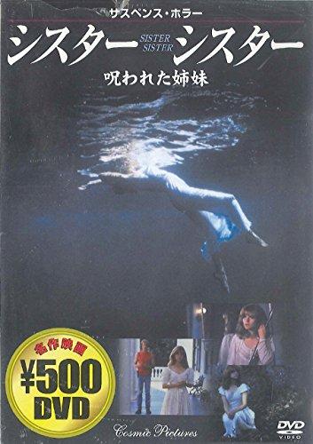 シスター・シスター [DVD]
