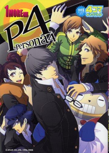 ペルソナ4 4コマギャグバトル 1 more編 (火の玉ゲームコミックシリーズ)の詳細を見る