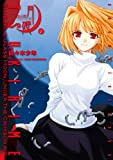 真月譚 月姫(1)<真月譚 月姫>(電撃コミックス)