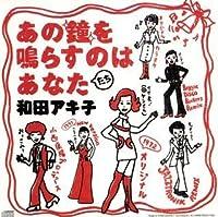 Ano Kane O Narasu Nowa Anata by Akiko Wada (2006-04-26)