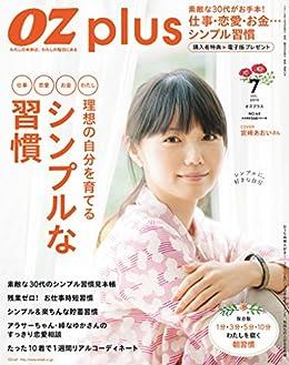 [オズプラス編集部]のOZplus (オズプラス) 2015年 07月号 [雑誌]