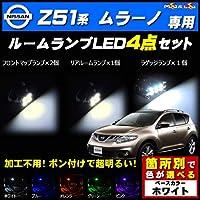 ムラーノ Z51系 対応★ LED ルームランプ4点セット 発光色は ホワイト【メガLED】